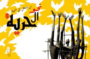 «We Feel Your Pain»: une campagne contre la torture dans les prisons du régime syrien
